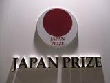 japanprize.JPG